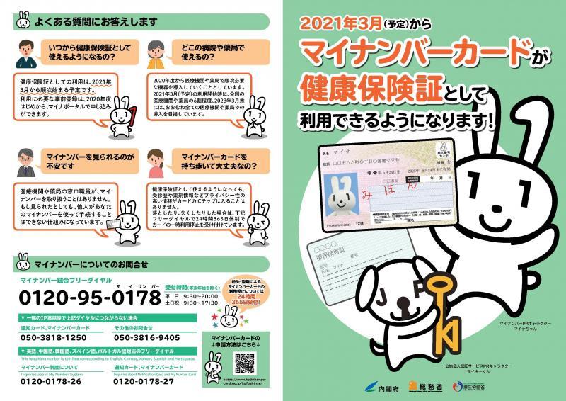 登録 保険 マイ ナンバーカード 証